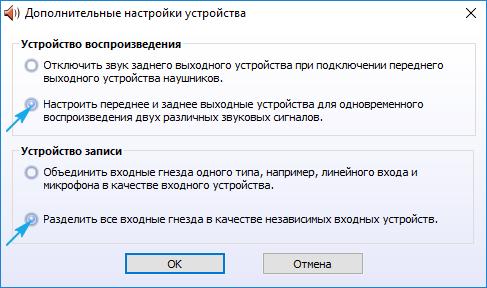 Не работают наушники в Windows 10: настройка звучания и громкости