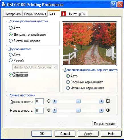 Печать документов и фото с компьютера на принтере
