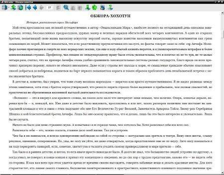 Программы для чтения электронных книг на компьютере