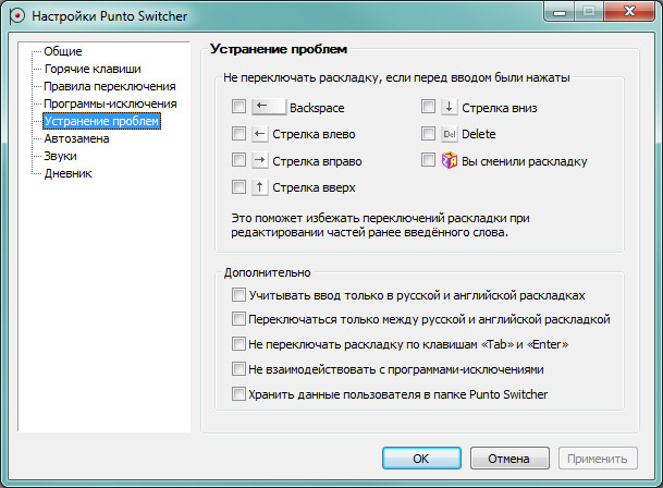 Punto Switcher: основные задачи, преимущества и недостатки