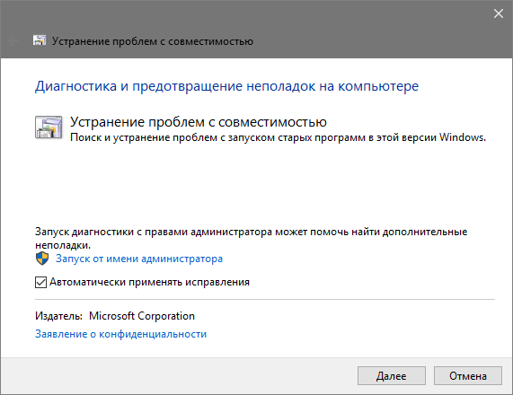 Режим совместимости в Windows 10: включение и отключение режима