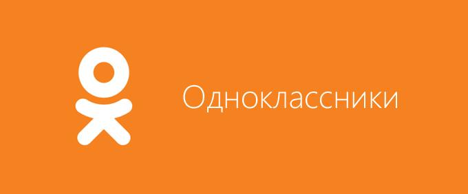 """Социальная сеть """"Одноклассники"""": в чем причина популярности"""