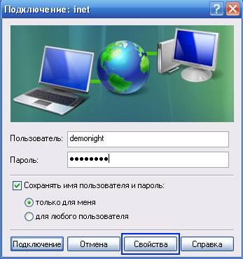 Создание и настройка VPN соединения для Windows