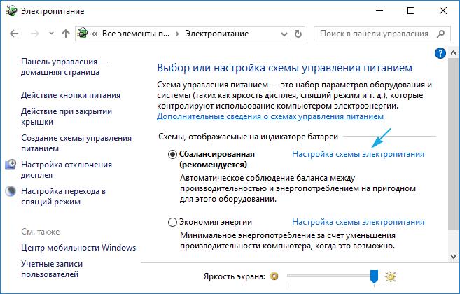 Яркость экрана в Windows 10 - решение проблемы регулировки