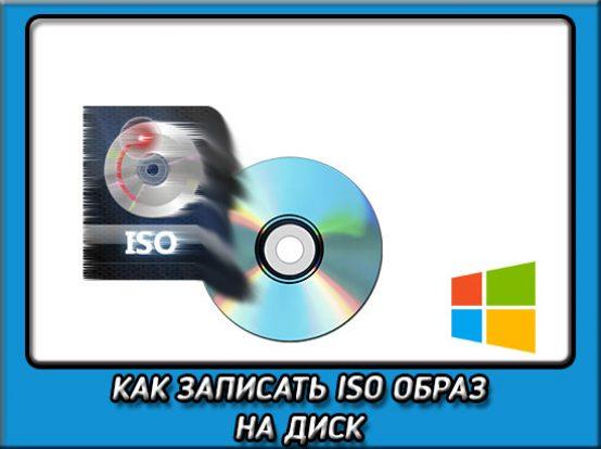 Чем записать диск, iso образ