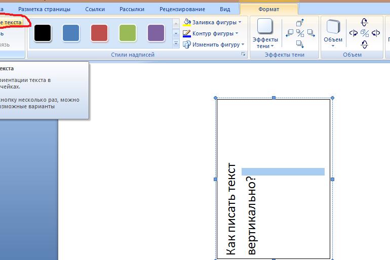 Вертикальный текст в Microsoft Word