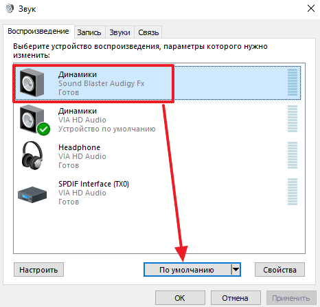 Что делать если не работает звук на компьютере с Windows 7 или Windows 10