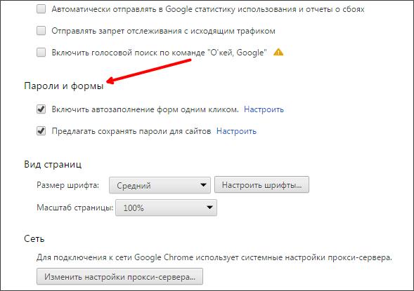 Где хранятся пароли в Гугл Хром, сохраненные пароли в Google Chrome