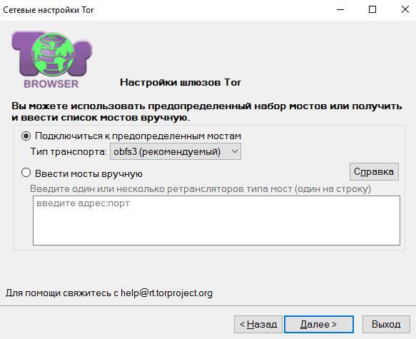 Как настроить тор браузер для торрент hudra браузер тор форум hudra