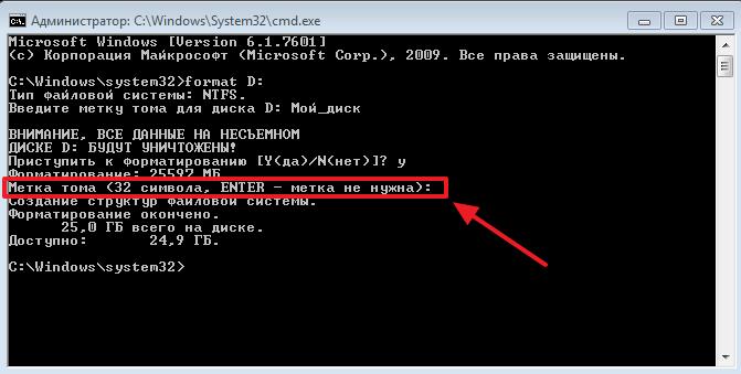 Как отформатировать жесткий диск или флешку через командную строку