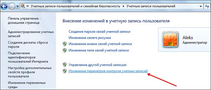 Как отключить контроль учетных записей или UAC в Windows 7