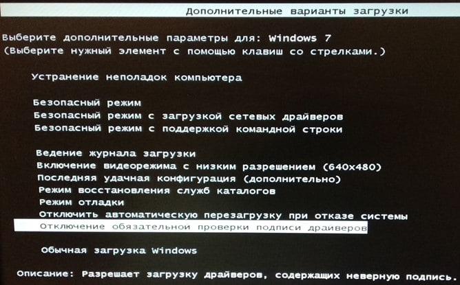 Как отключить проверку цифровой подписи драйвера в Windows 7