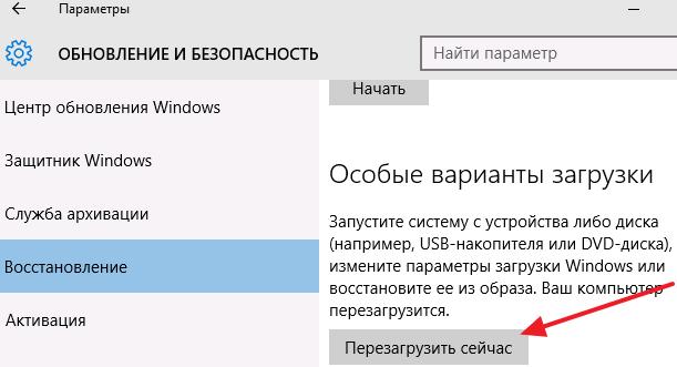 Как отключить проверку подписи драйверов в Windows 10