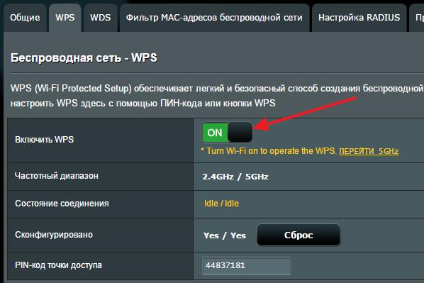 Как отключить WPS на роутере
