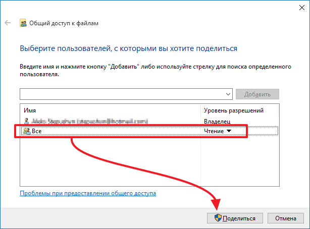 Как открыть общий доступ к папке в Windows 7, 8 или 10