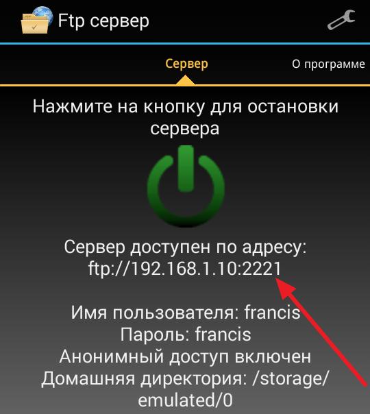 Как передавать файлы с компьютера на телефон через WiFi