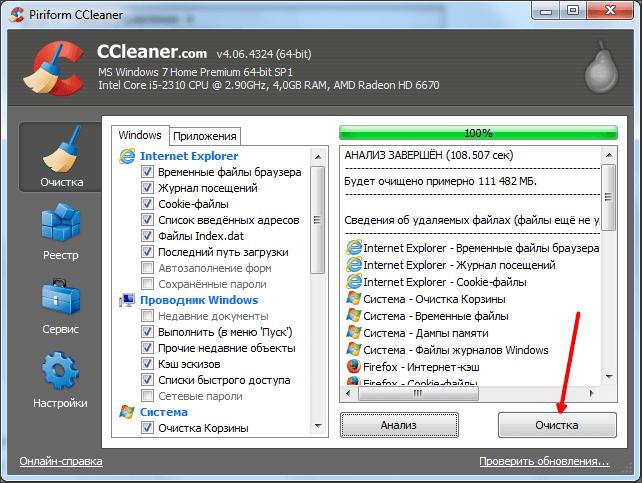 Как почистить компьютер от ненужных файлов