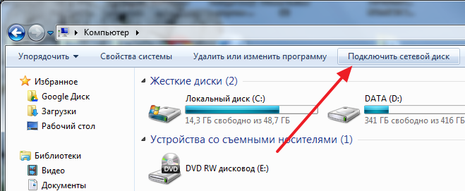 Как подключить сетевой диск, подключение сетевого диска в Windows 7, 8, 10 и XP