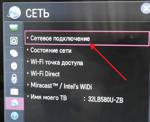 Как подключить телевизор к Интернету через кабель (сетевой LAN кабель)