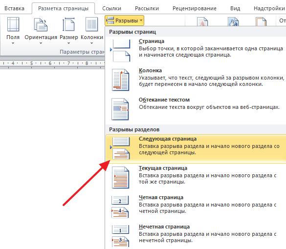 Как поменять ориентацию одной страницы в Ворде 2007, 2010, 2013 и 2016