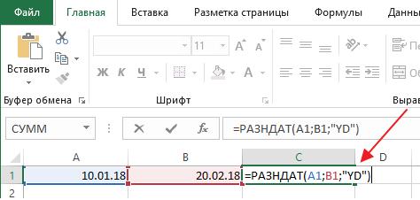 Как посчитать количество дней в Эксель между двумя датами, рабочие дни в Excel