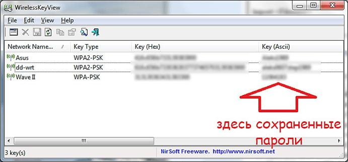 Как посмотреть пароль от Wi-Fi на компьютере