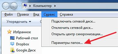 Как посмотреть скрытые файлы на флешке