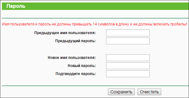 Как поставить пароль на роутер TP-LINK