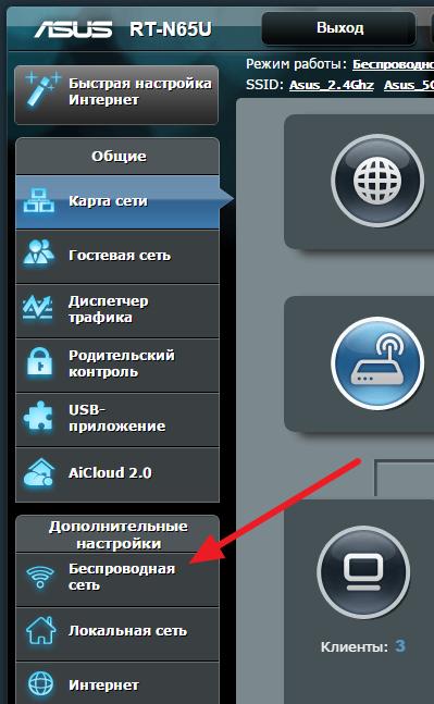Как поставить пароль на WiFi на роутере Asus