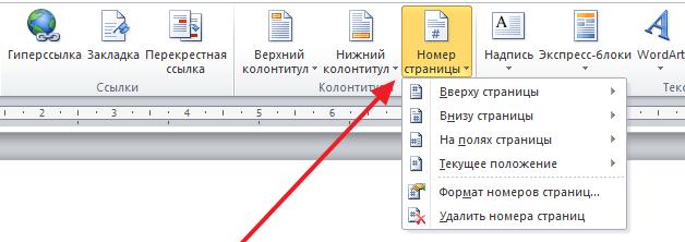 Как пронумеровать страницы в Ворде без титульного листа