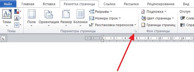Как пронумеровать страницы в Ворде со 2 страницы. Word 2007, 2010, 2013 или 2016