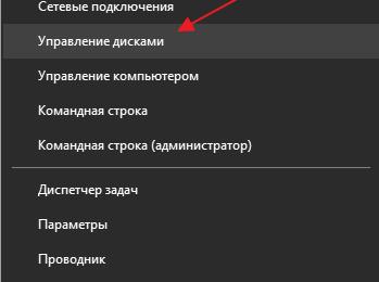 Как разделить жесткий диск на 2 части в Windows 10