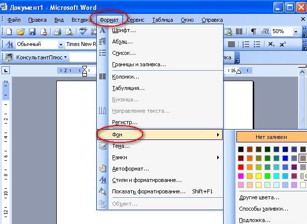 Как сделать фон в Ворде. Убрать фон в Word 2003, 2007, 20010, 2013 и 2016
