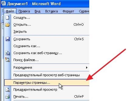 Как сделать формат А3 в Ворде 2003, 2007, 2010, 2013 и 2016