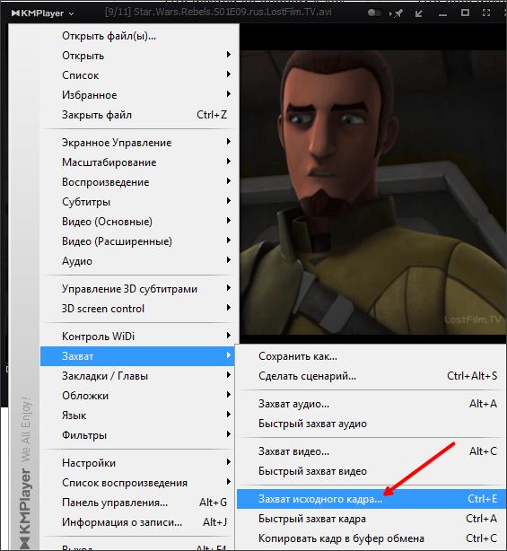 Как сделать фото из видео, сохранить кадр из видео