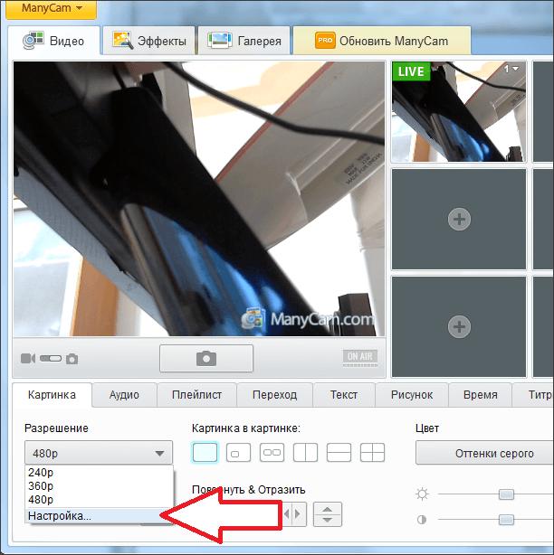 Как сделать фото с веб-камеры, фотографии с веб-камеры