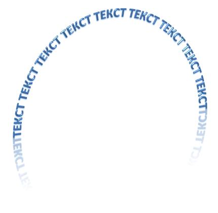 Как сделать текст полукругом в Ворд 2007, 2010, 2013 и 2016