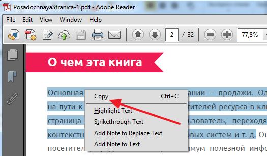 Как скопировать текст из PDF в Ворд