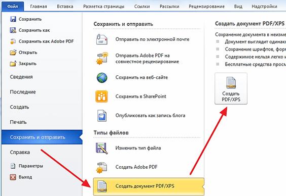 Как сохранить документ Word в PDF
