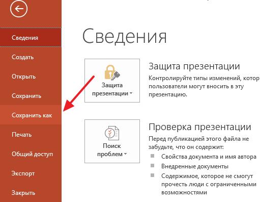 Как сохранить презентацию в PowerPoint (в формате PDF и видео)