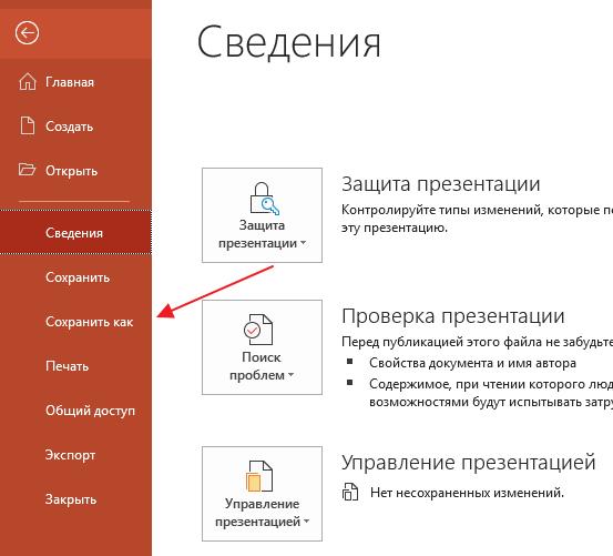 Как сохранить слайды из презентации как картинку в PowerPoint 2016, 2013, 2010 и 2007