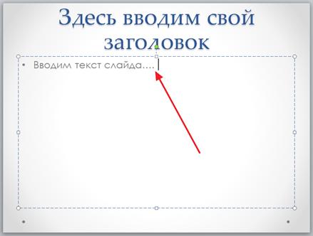 Как создать презентацию в PowerPoint: пошаговая инструкция