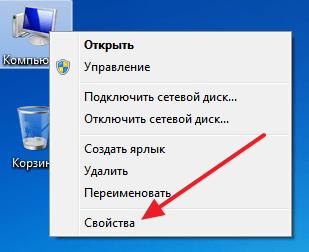 Как создать точку восстановления в Windows 7