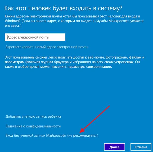 Как создать учетную запись в Windows 10