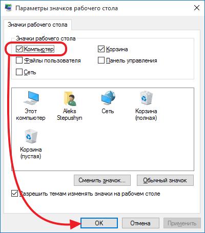 Как создать ярлык Мой компьютер в Windows 10