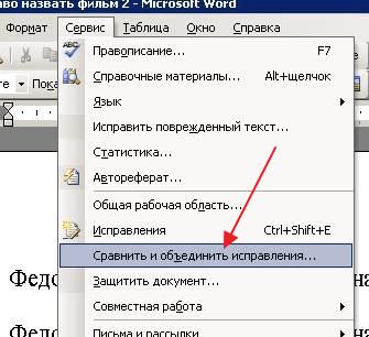 Как сравнить на различия два документа Word 2003, 2007, 2010, 2013 и 2016