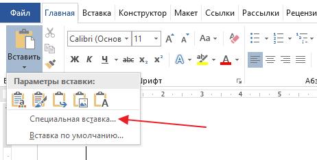 Как таблицы из Excel перенести в Word 2016, 2013, 2010 и 2007