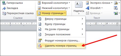 Как убрать номера страниц в Word 2007, 2010, 2013, 2016 и 2003