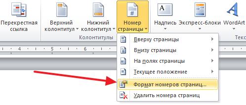 Как убрать нумерацию с первой (титульной) страницы в Ворде 2007, 2010, 2013 и 2016